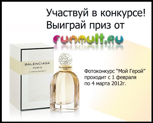 http://funmult.ru/konkurs/fm_konkurs.png